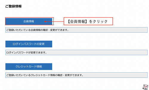 Vプリカ ニックネーム変更方法2