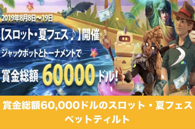 賞金総額60,000ドルのスロット・夏フェス│ベットティルト