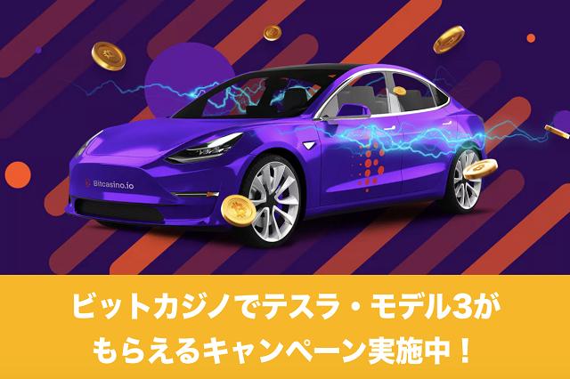 ビットカジノでテスラ・モデル3がもらえるキャンペーン実施中!
