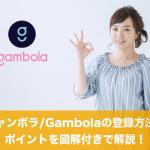 ギャンボラ/Gambolaの登録方法やポイントを図解付きで解説!