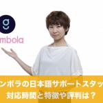 ギャンボラの日本語サポートスタッフ対応時間と特徴や評判は?