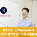ギャンボラ/GambolaはVプリカ入金できる?手順や注意点は?