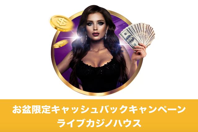 お盆限定キャッシュバックキャンペーン│ライブカジノハウス