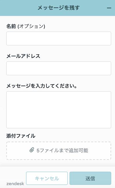 ギャンボラの日本語ライブチャット 時間外対応方法
