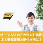 ラッキーカジノのアカウント認証方法│本人確認書類と送付方法は?