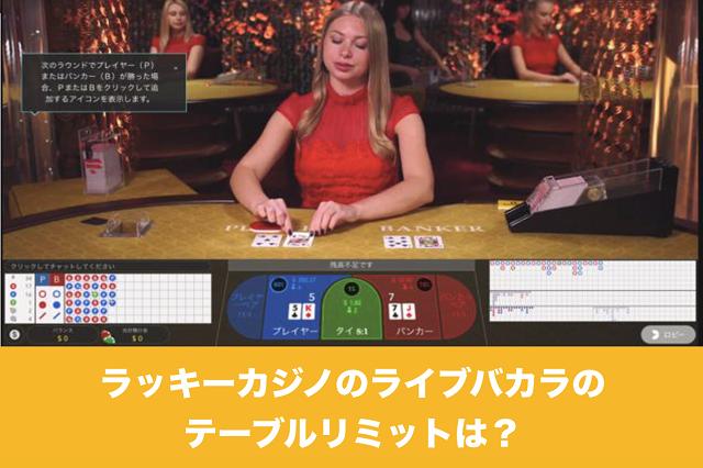 ラッキーカジノのライブバカラのテーブルリミットは?