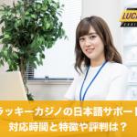 ラッキーカジノの日本語サポート対応時間と特徴や評判は?