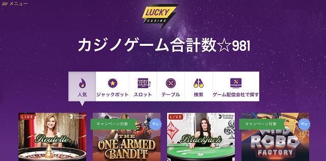 ラッキーカジノのボーナスのベット上限金額はいくらか?