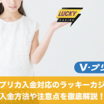 Vプリカ入金対応のラッキーカジノ、入金方法や注意点を徹底解説!
