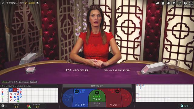 ラッキーカジノの手数料なしバカラのテーブルリミットは?