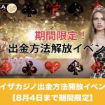 パイザカジノ出金方法開放イベント【8月4日まで期間限定】