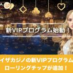 パイザカジノの新VIPプログラムはローリングチップが追加!