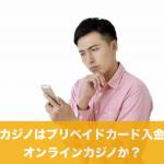 ビットカジノはプリペイドカード入金対応のオンラインカジノか?