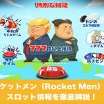 ロケットメン(Rocket Men)のスロット情報を徹底解説!