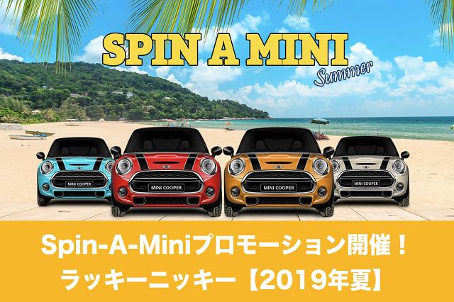 ラッキーニッキーでSpin-A-Miniプロモーション開催決定!