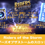 Riders of the Storm│ライダーズオブザストームのスロット情報