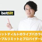ベットティルトのライブバカラのテーブルリミットとプロバイダーは?