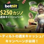 ベットティルトの週末キャッシュバックキャンペーンがお得!