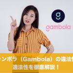 ギャンボラ(Gambola)の違法性や適法性を徹底解説!