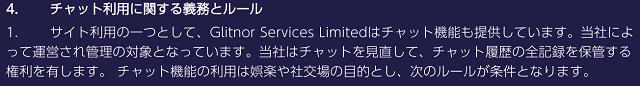 ギャンボラ 利用規約 ライブチャット内容の全保存