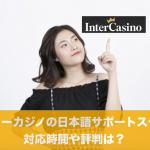 インターカジノの日本語サポートスタッフの対応時間や評判は?