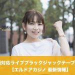 日本語対応ライブブラックジャックテーブル新登場│エルドアカジノ