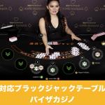 日本語対応ライブブラックジャックテーブル新登場│パイザカジノ