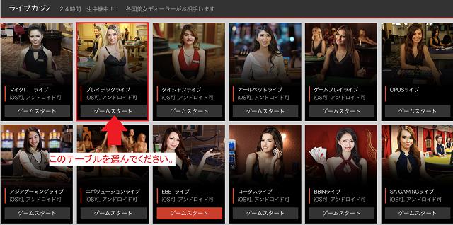 パイザカジノのライブブラックジャックを日本語でプレイする方法 1