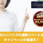 ライブカジノハウスの週間リベートボーナスキャンペーンが高還元!