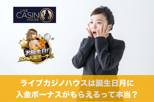 ライブカジノハウスは誕生日月に入金ボーナスがもらえるって本当?
