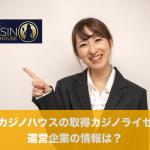 ライブカジノハウスの取得カジノライセンスと運営企業の情報は?