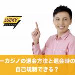 ラッキーカジノの退会方法と退会時の注意点、自己規制もできる?
