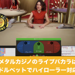 メタルカジノのライブバカラは万ドルベットでハイローラー対応?