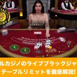 メタルカジノのライブブラックジャックテーブルリミットを徹底解説