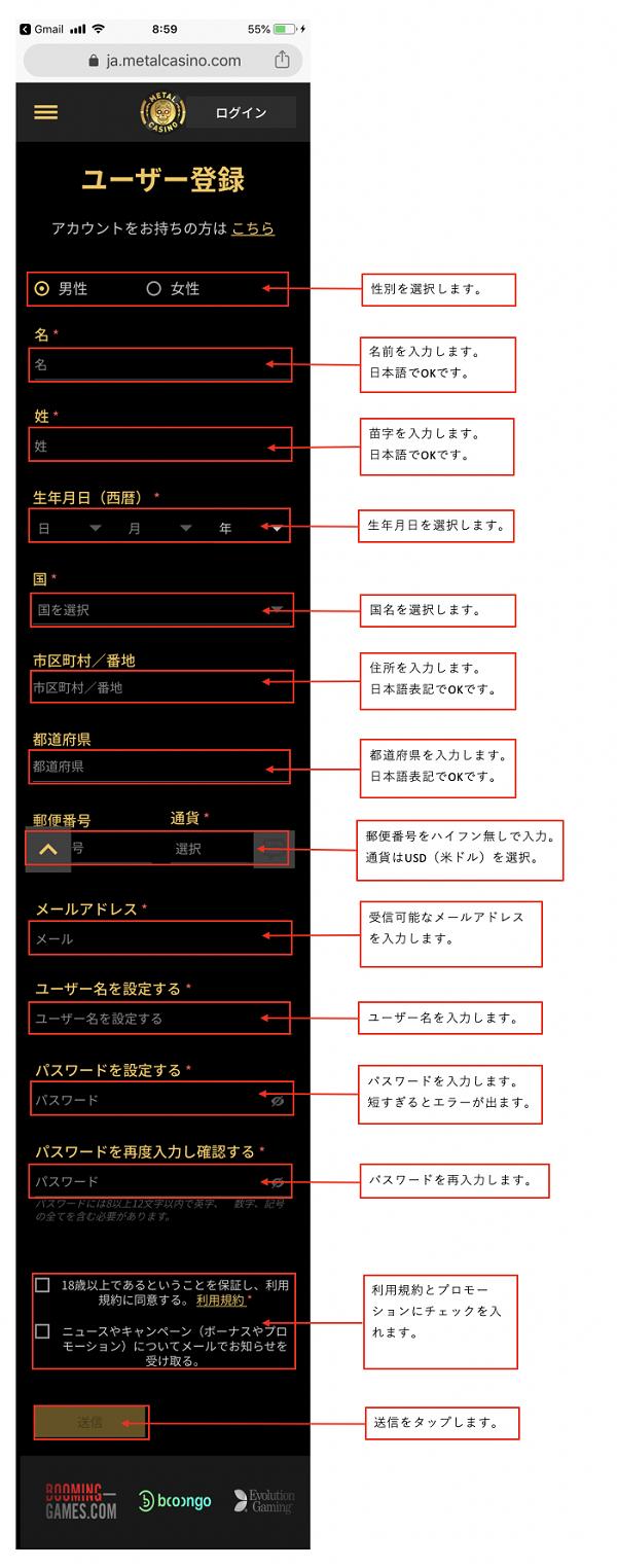 メタルカジノ スマホ 登録方法 入力項目