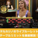 メタルカジノのライブルーレットのテーブルリミットを徹底解説!
