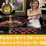 メタルカジノのライブルーレットは万ドルベットでハイローラー対応?
