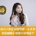 メタルカジノの日本語サポートスタッフの対応時間と特徴や評判は?