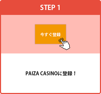 パイザカジノ お約束チップをもらう方法 1