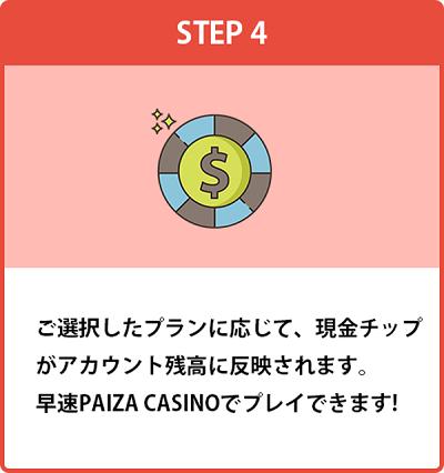 パイザカジノ お約束チップをもらう方法 4
