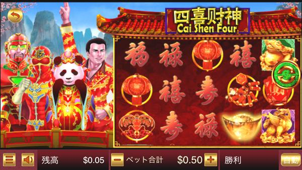 Cai Shen Four(カイ シェン フォー)スロットの特徴は?