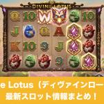 Divine Lotus(ディヴァインロータス)スロット情報