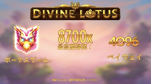Divine Lotus(ディヴァインロータス)とはどんなスロットか?