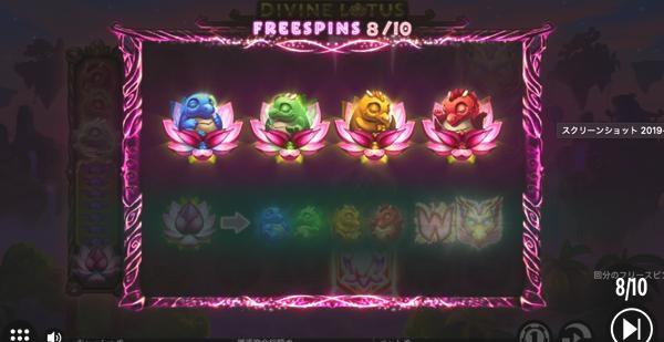 Divine Lotusのボーナスゲームのプレイ画像 6