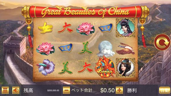 Great Beauties of China(グレート ビューティ オブ チャイナ)スロットの特徴は?