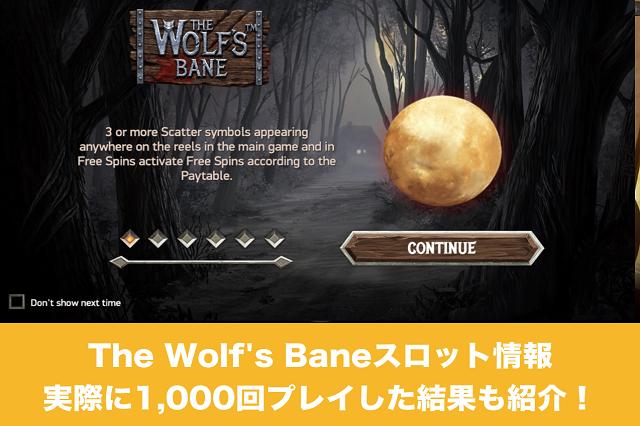 The Wolf's Bane(ザ ウルフズ ベーン)スロット情報