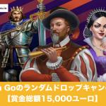 賞金15000ユーロ》ビットカジノでPlay'n Goのランダムドロップキャンペーン