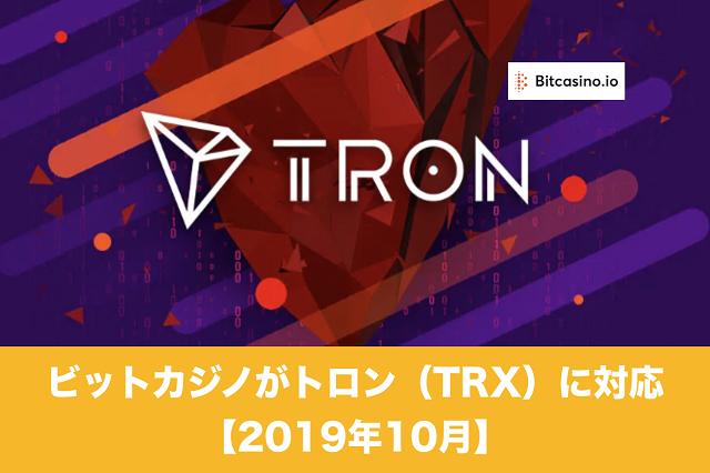ビットカジノがトロン(TRX)の入出金方法に対応【2019年10月】