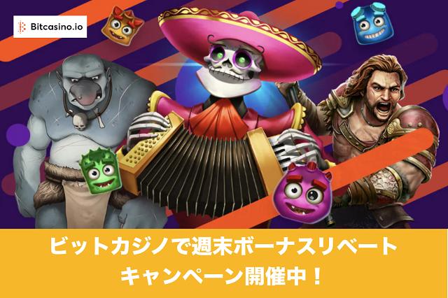 【10月18〜22日】ビットカジノで週末ボーナスリベートキャンペーン開催中!