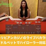ハイローラー必見》カリビアンカジノはバカラで万ドルベットできる?
